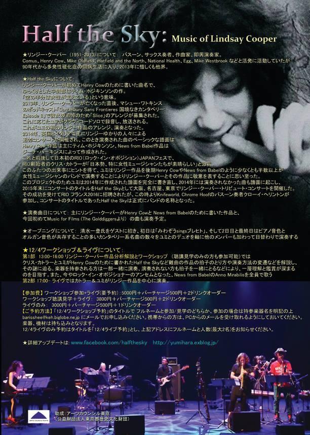 Half the SKy: Music of Lindsay Cooper 2016 日替わりオープニング決定!_c0129545_20224852.jpg