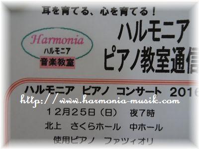 ピアノ教室☆通信+_d0165645_09430528.jpg