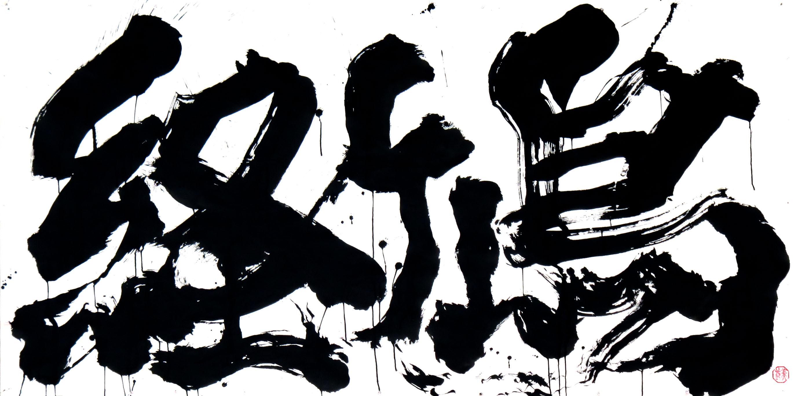神戸港開港150年のルーツ・兵庫津「経ヶ島」(1)_a0098174_14405859.jpg
