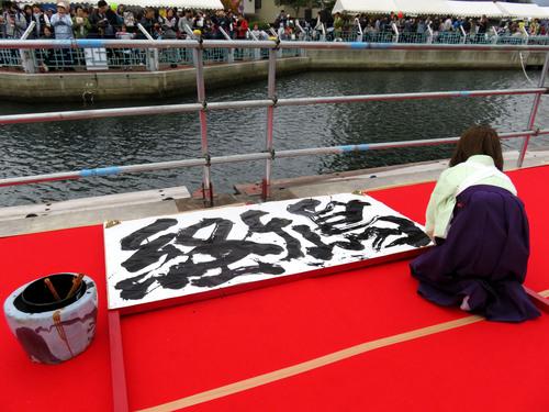 神戸港開港150年のルーツ・兵庫津「経ヶ島」(1)_a0098174_1485962.jpg