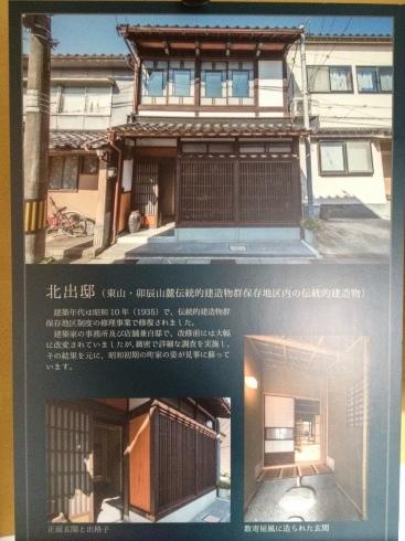 「金沢町家情報館」がオープン_f0348078_12335647.jpg