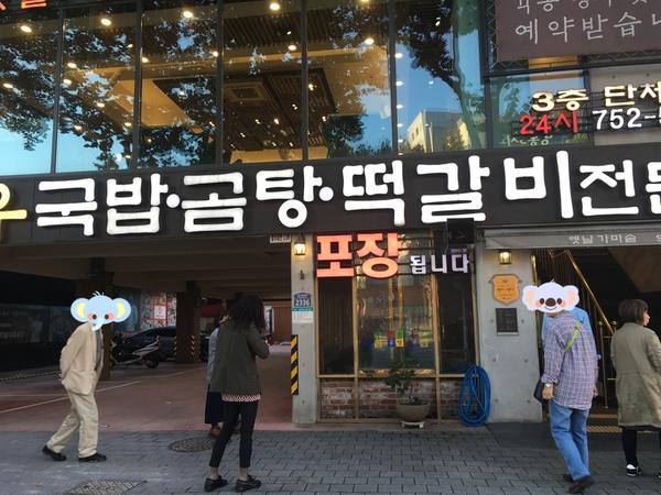 ソウルから大邱へ。韓国のおいしい味と美術作家さんたちに会いに。その7 大邱で韓牛コムタンの朝ごはん_a0223786_15495662.png