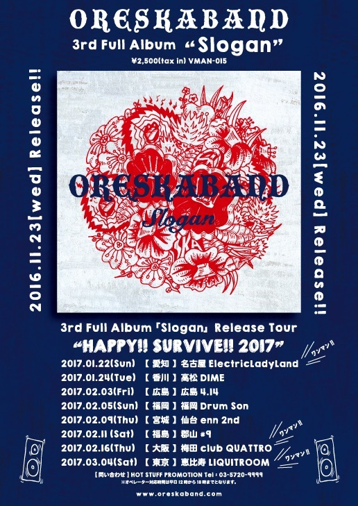 "3rd Full Album 「Slogan」Release Tour ""HAPPY!! SURVIVE!! 2017\""_f0174088_04342884.jpg"