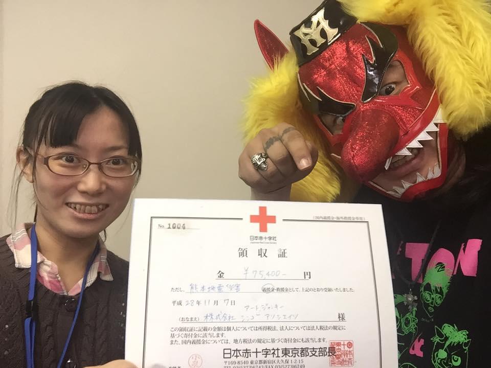 熊本支援グッズの義援金を寄付してきました!んの巻_f0236990_13313441.jpg