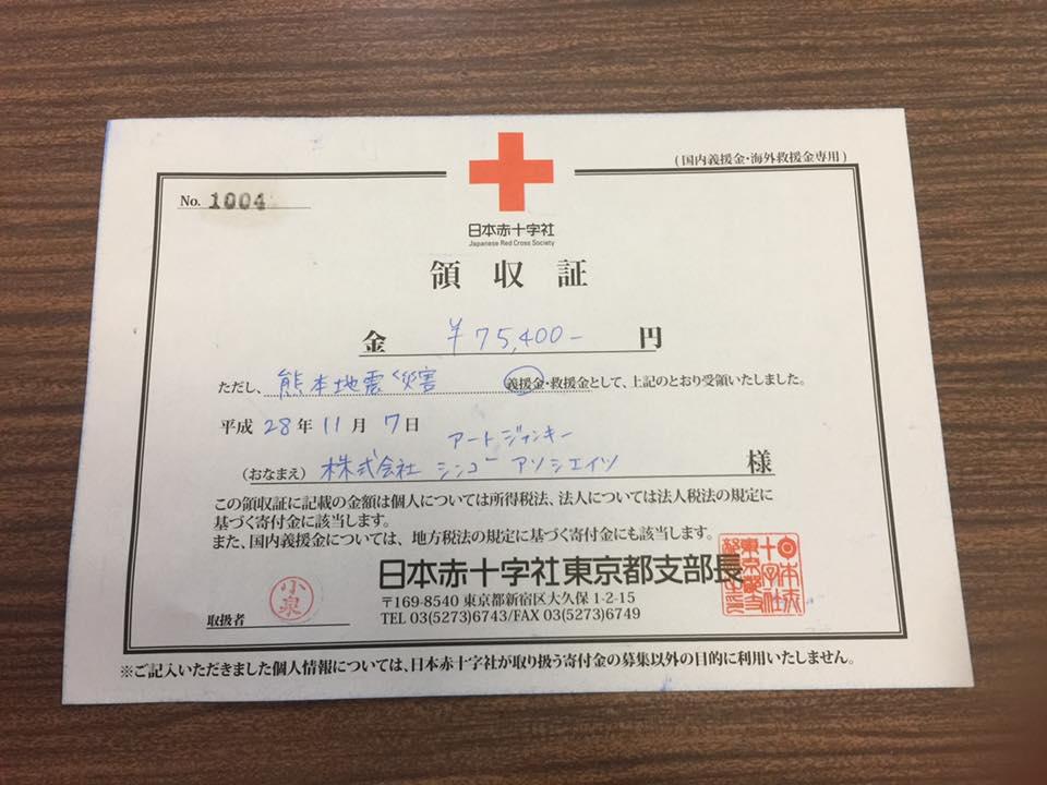 熊本支援グッズの義援金を寄付してきました!んの巻_f0236990_1332167.jpg