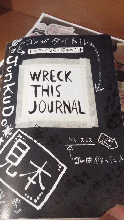 レックディスジャーナル 破壊日記 やっていただきました_c0313793_09210747.jpg