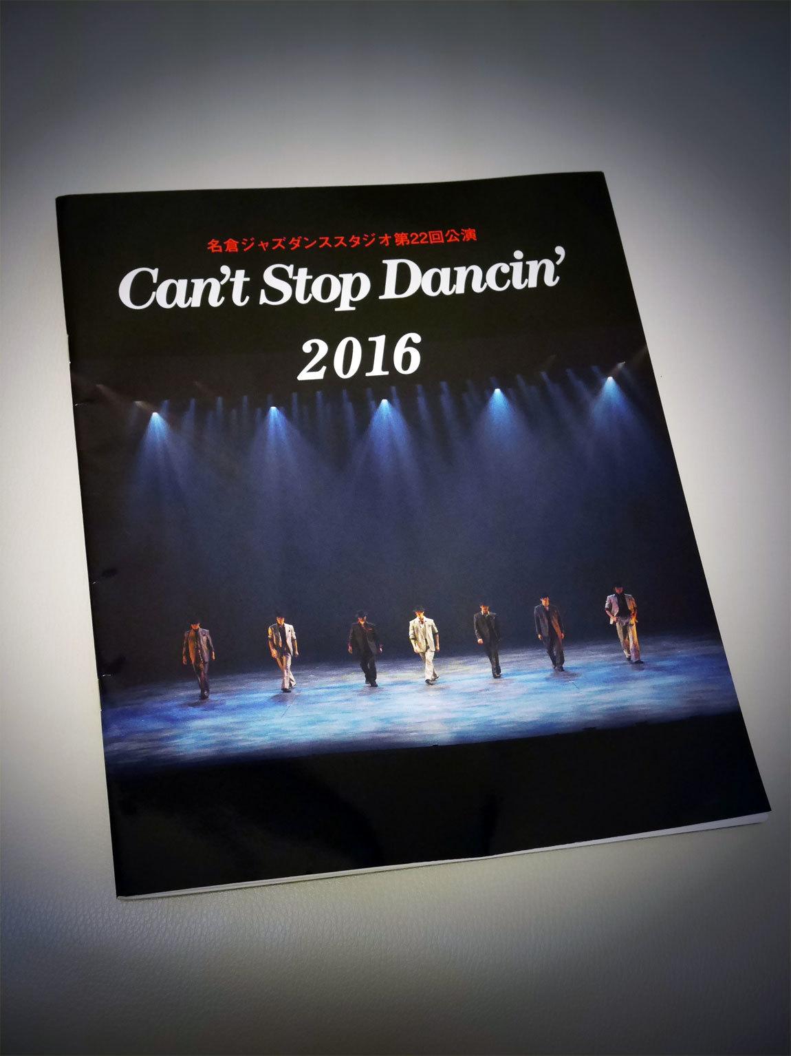 【CAN'T STOP DANCIN' 2016】、そして素敵なランチと絵本。_d0224894_04493017.jpg
