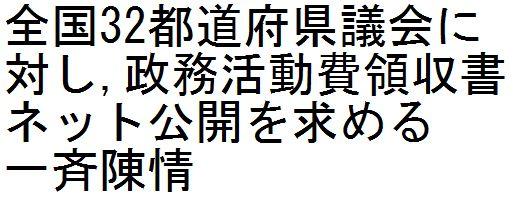 全国30都道府県議会に対して政務活動費領収書ネット公開を求める一斉陳情_d0011701_1448979.jpg