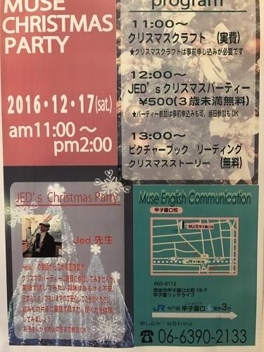 甲子園口校🎄クリスマスイベントのお知らせ_d0305511_17205598.jpg