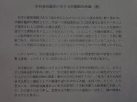 羽田達也議員に対する辞職勧告決議、全会一致で採択!_c0133422_1551690.jpg
