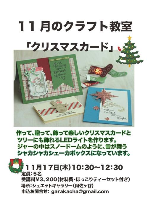 11月クラフト教室 _e0137223_16264291.jpg