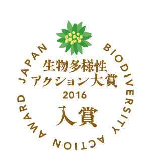 生物多様性アクション大賞2016に入賞しました_c0193735_18541278.jpg
