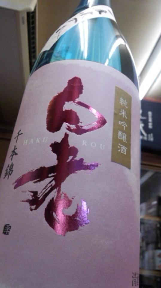 【日本酒】白老 純米吟醸 無濾過生詰め 1回火入れ 千本錦55 限定熟成ver 27BY_e0173738_1033248.jpg
