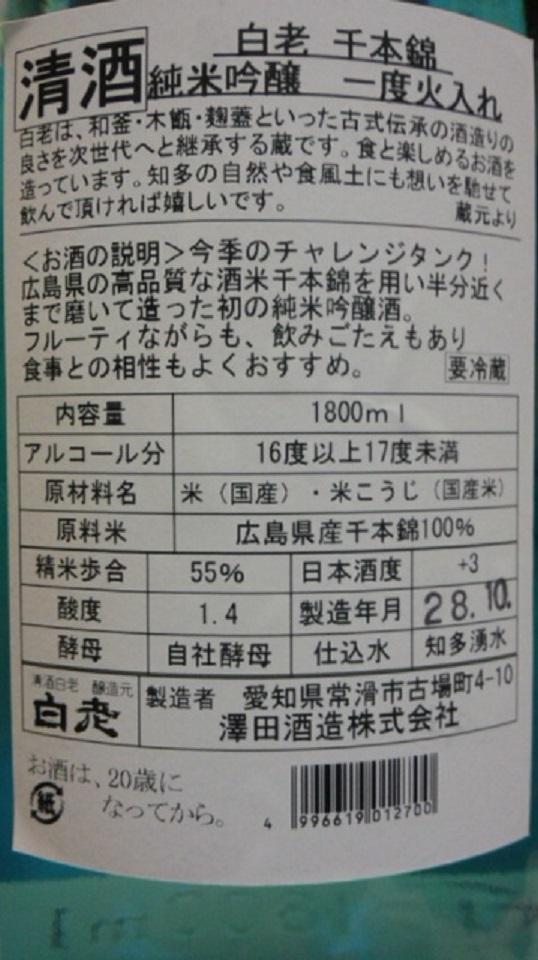 【日本酒】白老 純米吟醸 無濾過生詰め 1回火入れ 千本錦55 限定熟成ver 27BY_e0173738_1034890.jpg