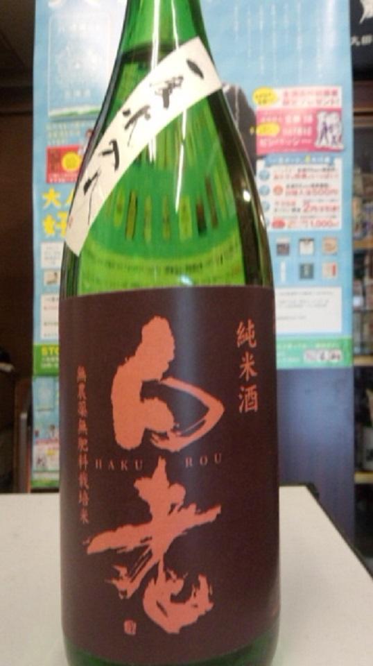 【日本酒】白老 純米吟醸 無濾過生詰め 1回火入れ 千本錦55 限定熟成ver 27BY_e0173738_104770.jpg