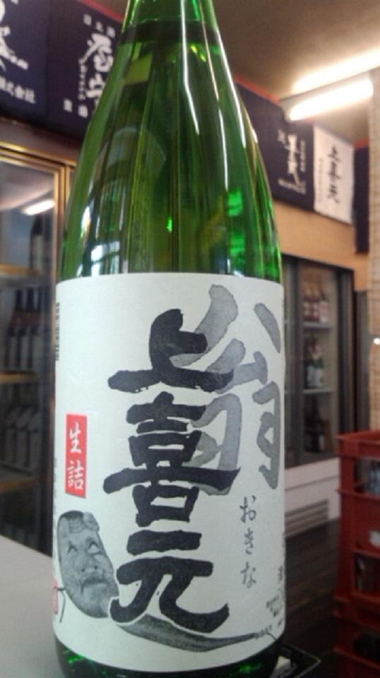 【日本酒】上喜元 翁(おきな)生詰 大吟醸ブレンド 限定 新酒28BY_e0173738_15174142.jpg