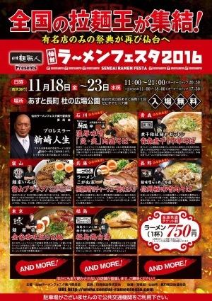 仙台ラーメンフェスタ2016_e0132147_13093907.jpg