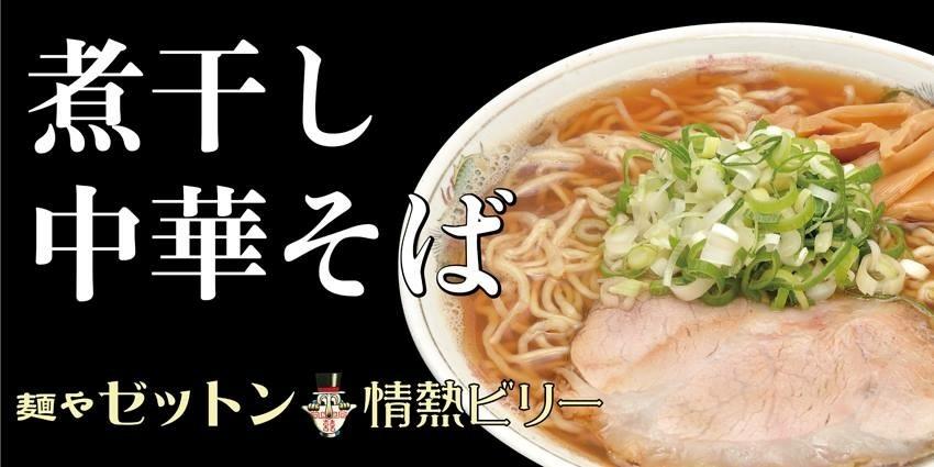 仙台ラーメンフェスタ2016_e0132147_13102587.jpg