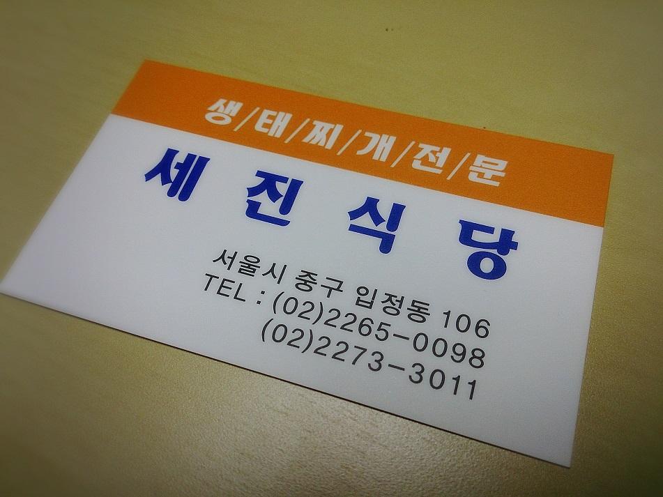 セジンシクタン 350円の朝食編_b0060363_8302812.jpg