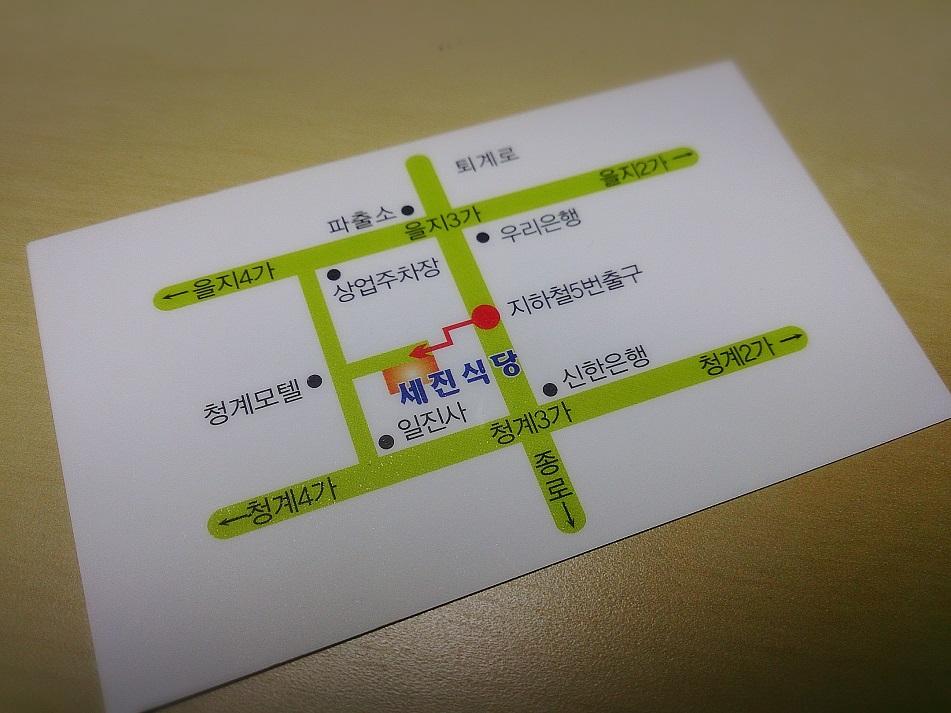 セジンシクタン 350円の朝食編_b0060363_8304729.jpg
