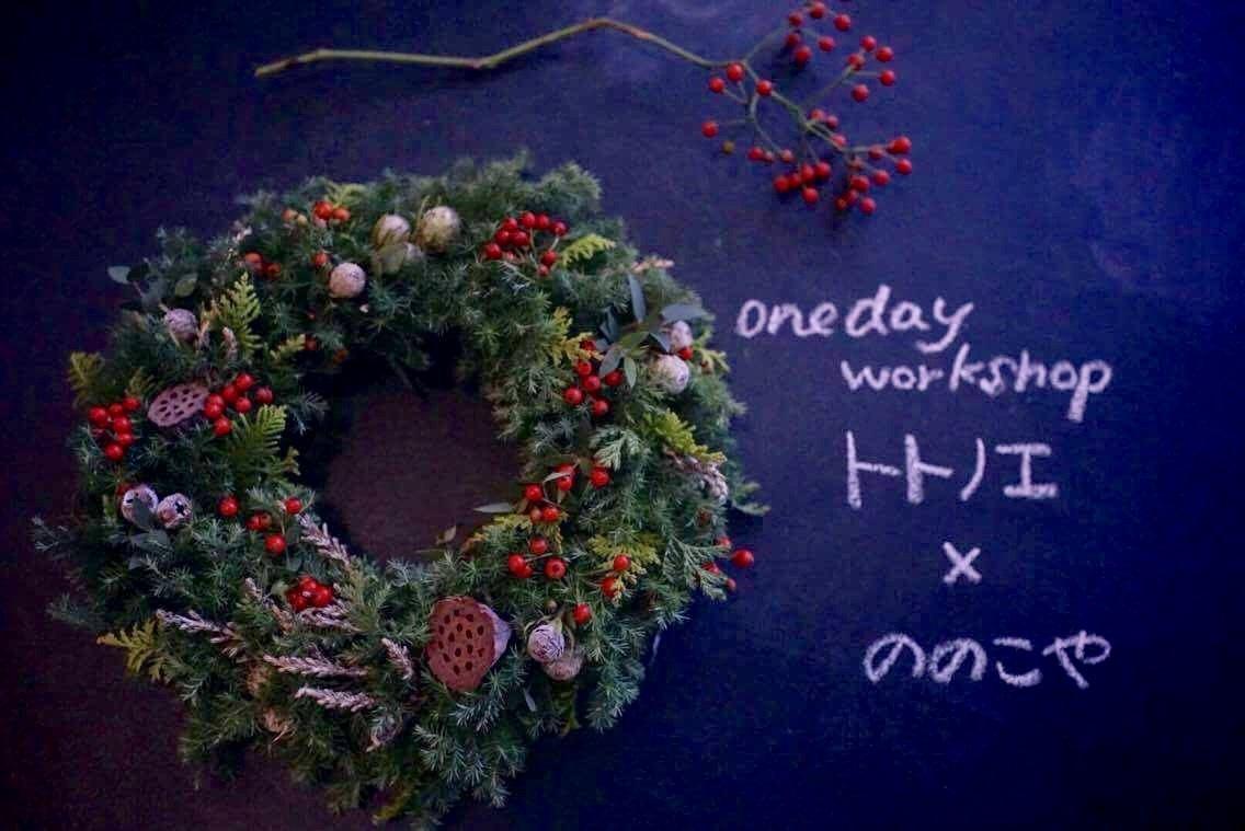 「クリスマスリース」1日ワークショップのお知らせ_a0325273_19564240.jpeg