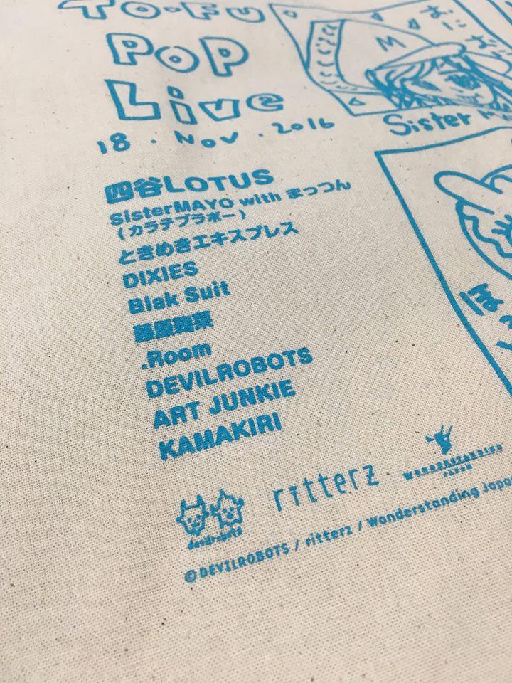 11月18日【TO-FUPOP LIVE!グッズ】紹介!んの巻_f0236990_16541785.jpg