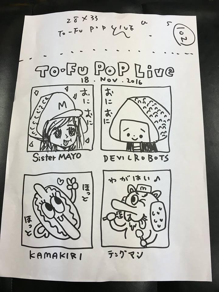 11月18日【TO-FUPOP LIVE!グッズ】紹介!んの巻_f0236990_16542966.jpg