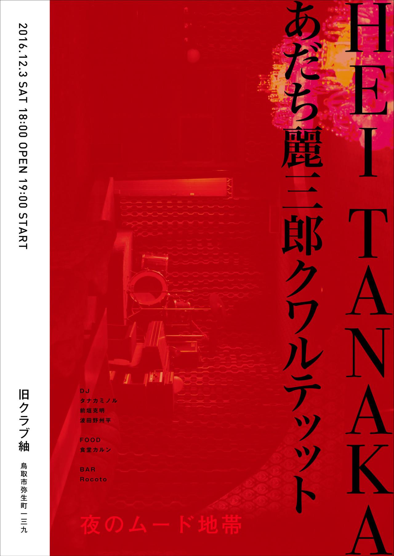 12/3(土)HEI TANAKA×あだち麗三郎クワルテッット「夜のムード地帯」@ 旧クラブ紬_b0125413_03381151.jpg