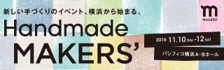 いよいよ明日から『Handmade MAKERS\'』!_c0244820_21444253.jpg