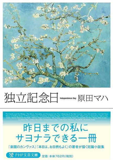 「独立記念日 原田」の画像検索結果