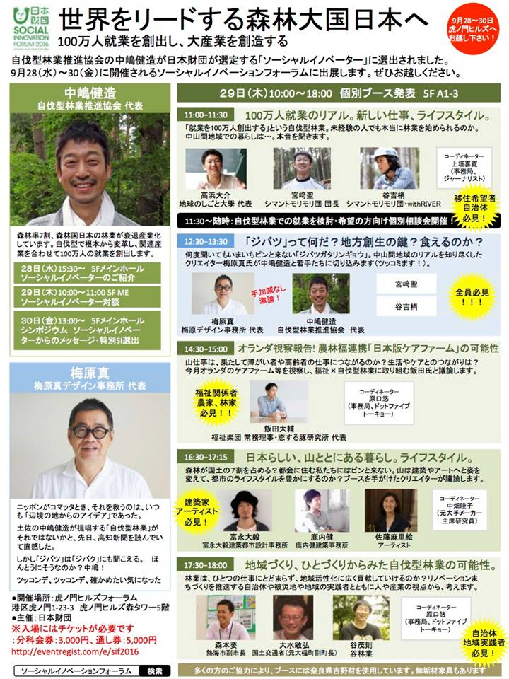 ソーシャルイノベーション(日本財団HPより)_a0051539_6475940.jpg