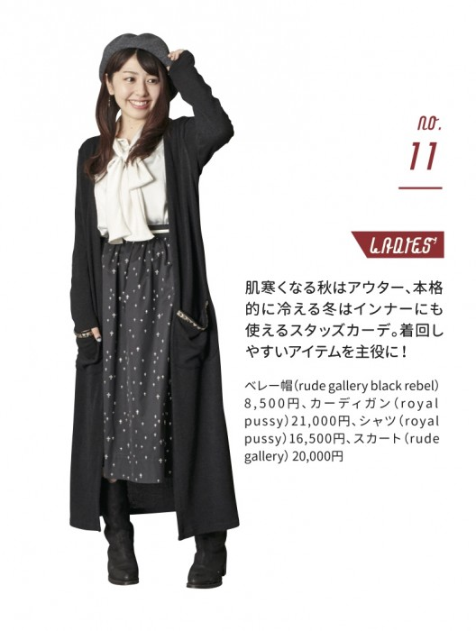 TJとやま10月号「秋冬ファッション特集 コーディネート選手権」_d0100143_2393584.jpg