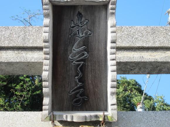 152有間皇子の霊魂に別れの儀式_a0237545_17354561.jpg