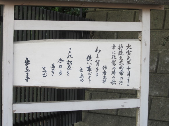 152有間皇子の霊魂に別れの儀式_a0237545_17364623.jpg