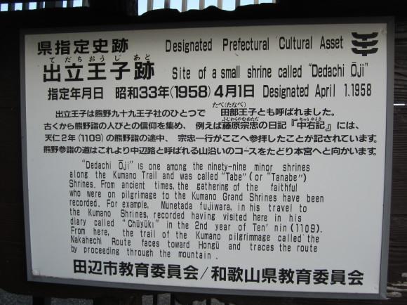 152有間皇子の霊魂に別れの儀式_a0237545_20325241.jpg