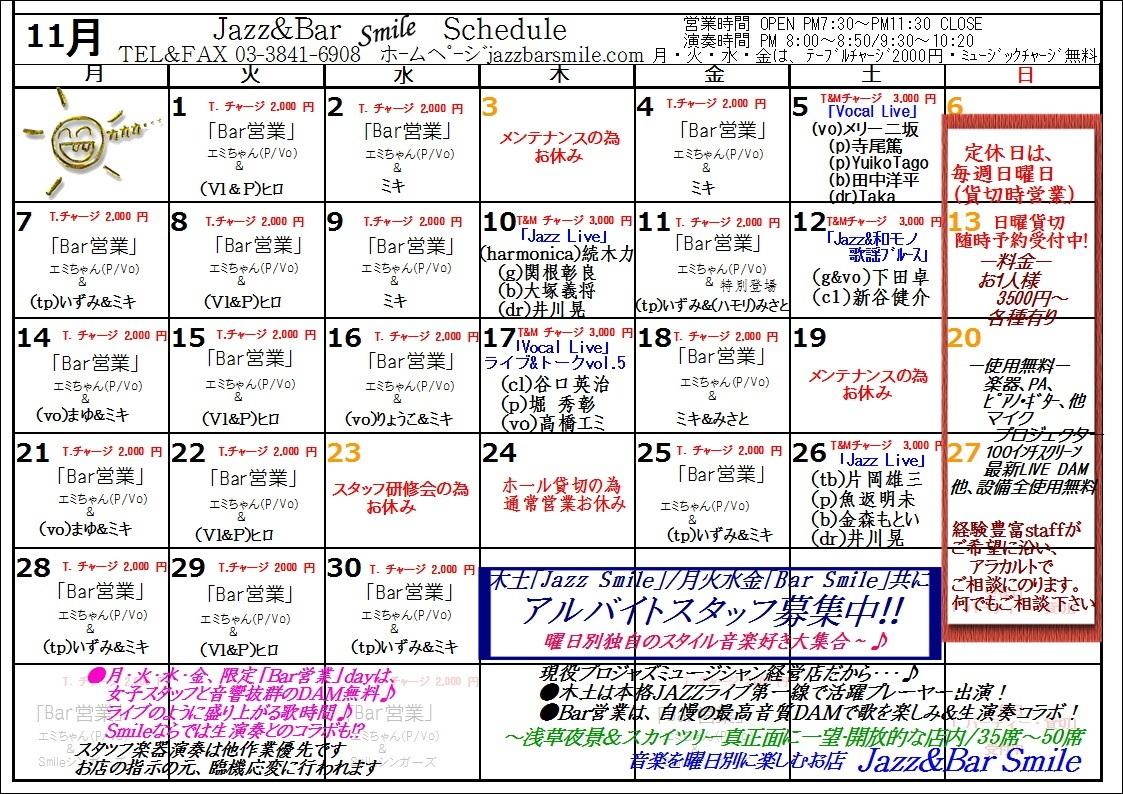 11月 Smile月間スケジュール & ライブdayスケジュール_c0174049_20371968.jpg
