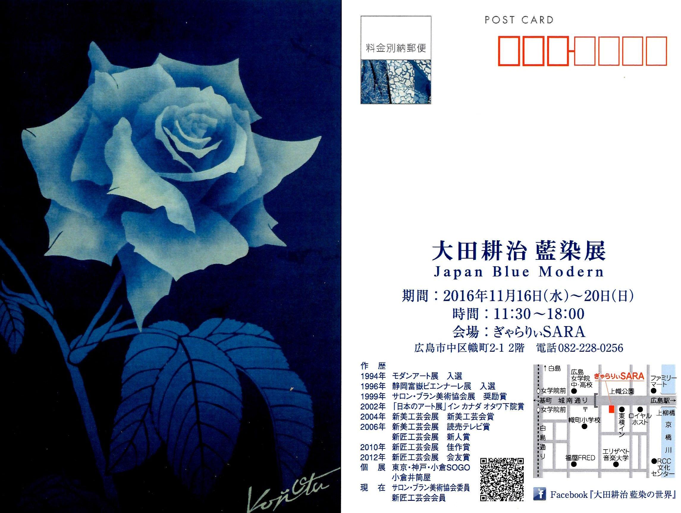 大田耕治藍染展=Japan Blue Modern=_e0013868_1014934.jpg