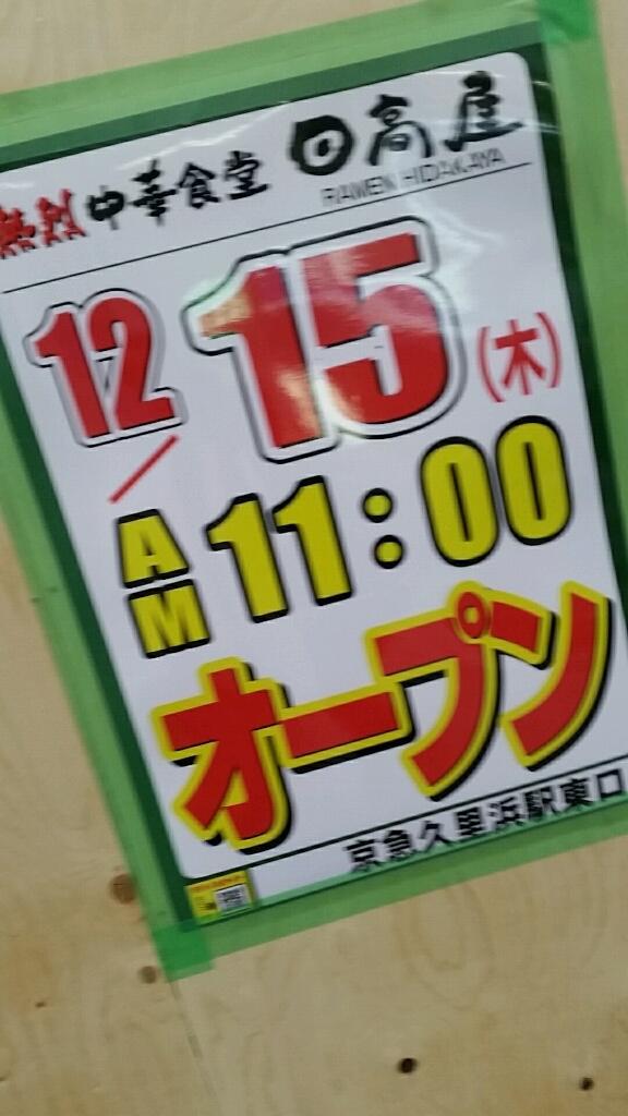 横須賀市久里浜に アノ、日高屋さんがオープン!_d0092901_23384568.jpg