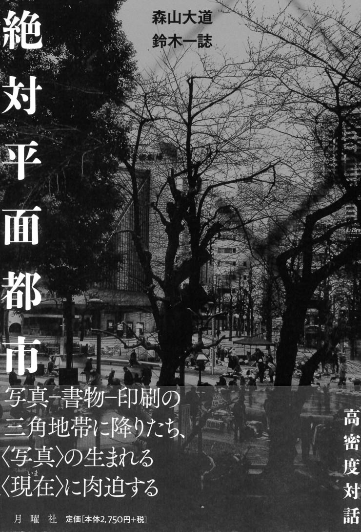 取次搬入日決定及書影公開及催事案内:『絶対平面都市』_a0018105_9585727.jpg