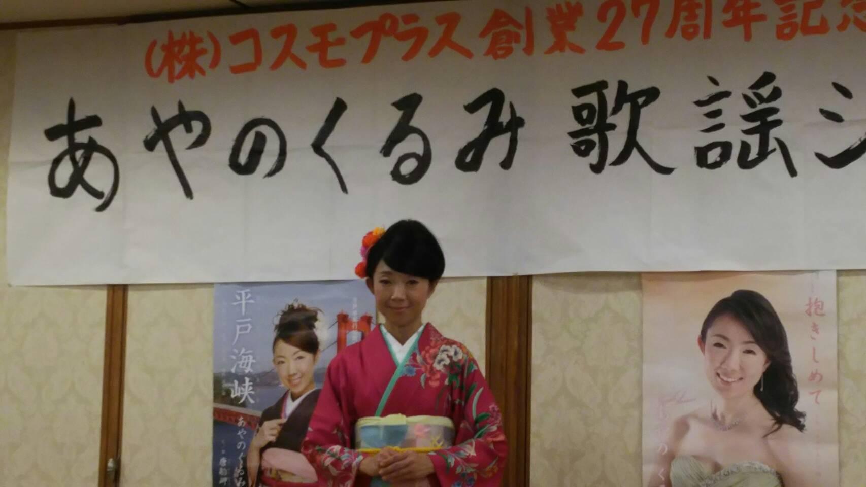 コスモプラス27周年創業感謝祭 in 熊本_f0165126_16380995.jpg