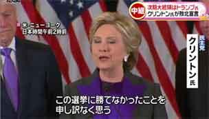 ヒラリーさん 敗北宣言 / 『紫色』の示す『意味』は?_b0003330_11173375.jpg