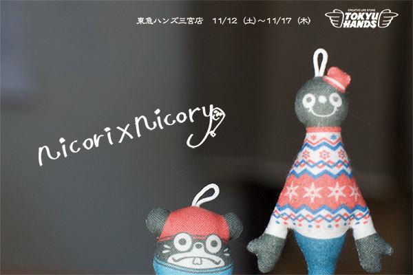 11/12(土)〜11/17(木)は、東急ハンズ三宮店に出店します!!_a0129631_09541816.jpg