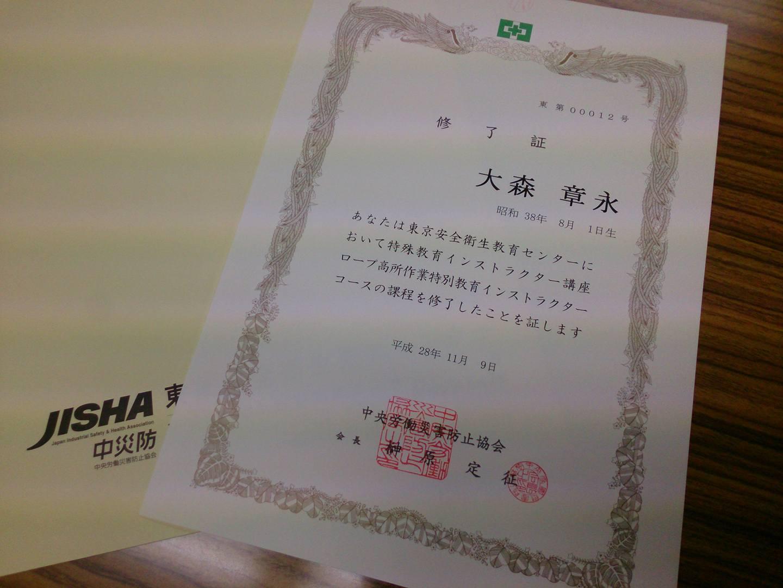 ロープ高所作業特別教育インストラクター講座_b0001143_23594520.jpg