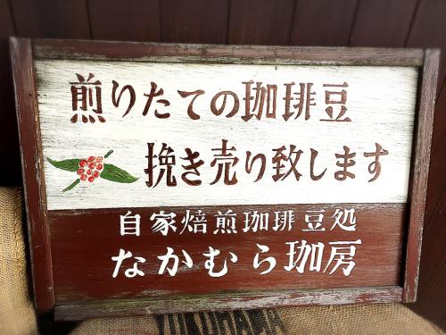 なかむら珈房_e0292546_22003443.jpg