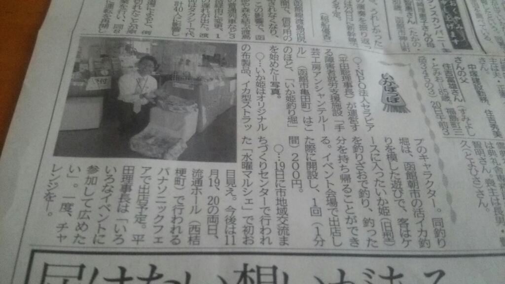 函館新聞記事を公開、セラピア函館のいか姫釣り堀_b0106766_08455489.jpg