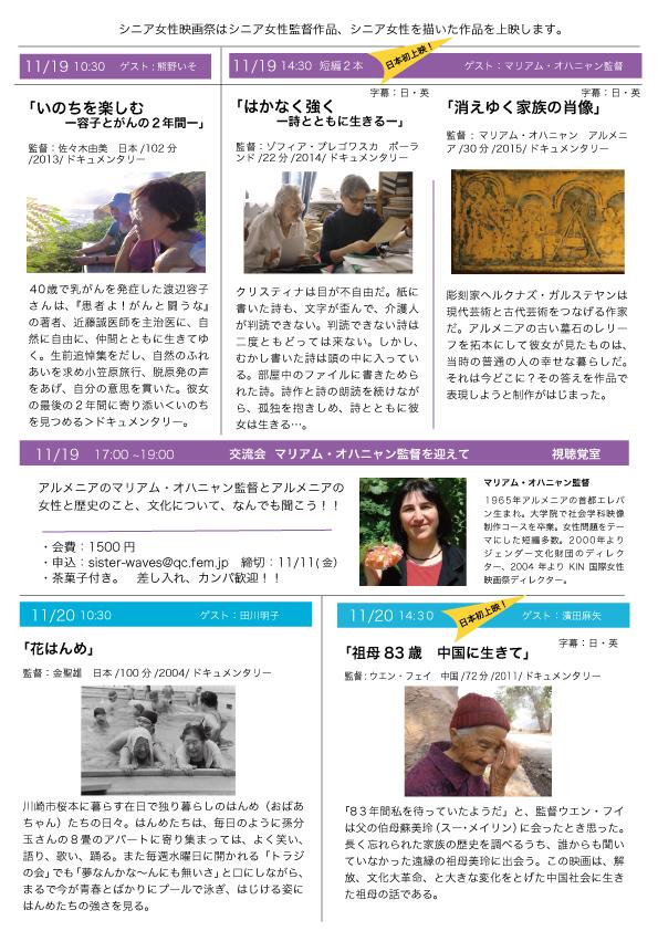 2016シニア女性映画祭・大阪_d0033474_09185976.jpg