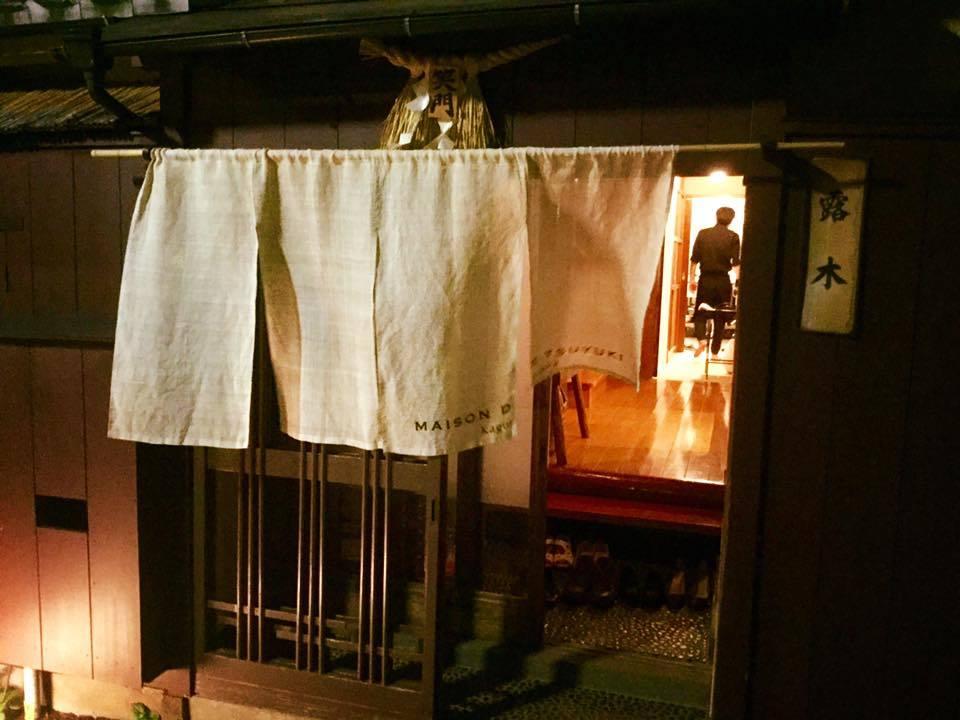 花千代さんと神楽坂の隠れ家レストラン「メゾンドツユキ MAISON DE TSUYUKI」へ_a0138976_17122409.jpg