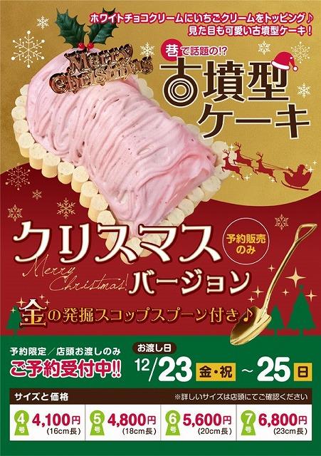★クリスマスケーキ&シュトーレンのご予約受付中!!★_a0107782_11442096.jpg