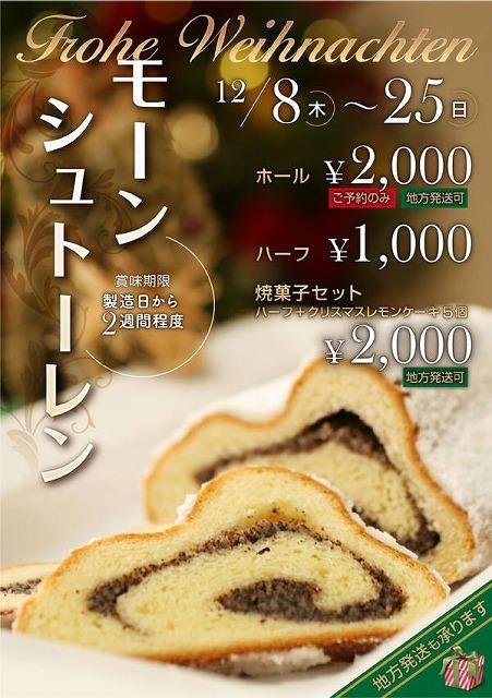 ★クリスマスケーキ&シュトーレンのご予約受付中!!★_a0107782_11473877.jpg