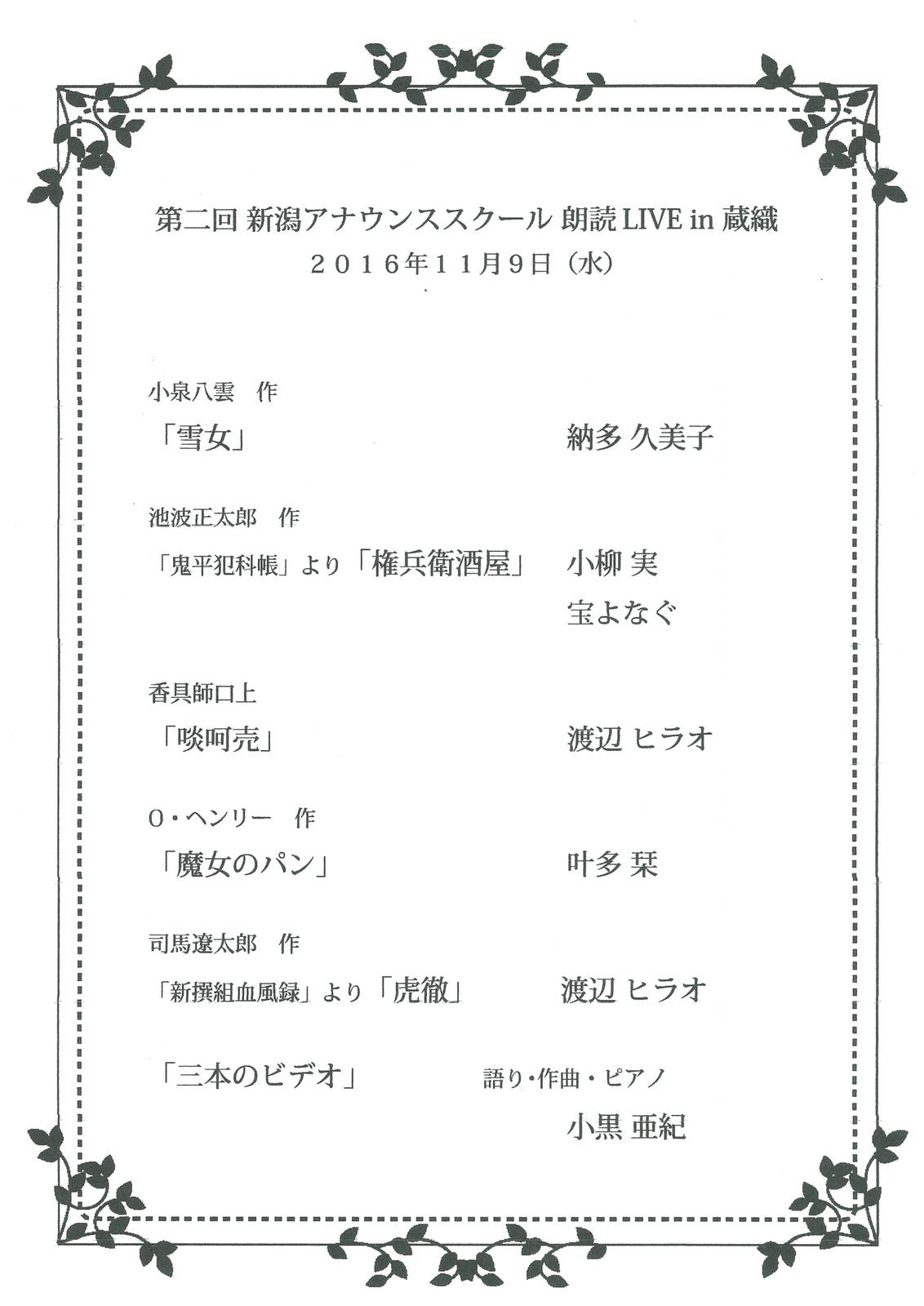 朗読会、盛況にて終了。小黒亜紀さんすごいです。_e0046190_18205468.jpg